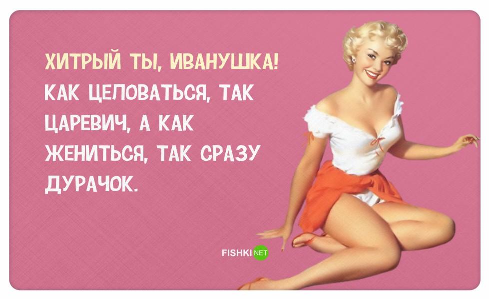 Смешные картинки с надписями на тему женщины