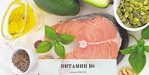 витамин В8