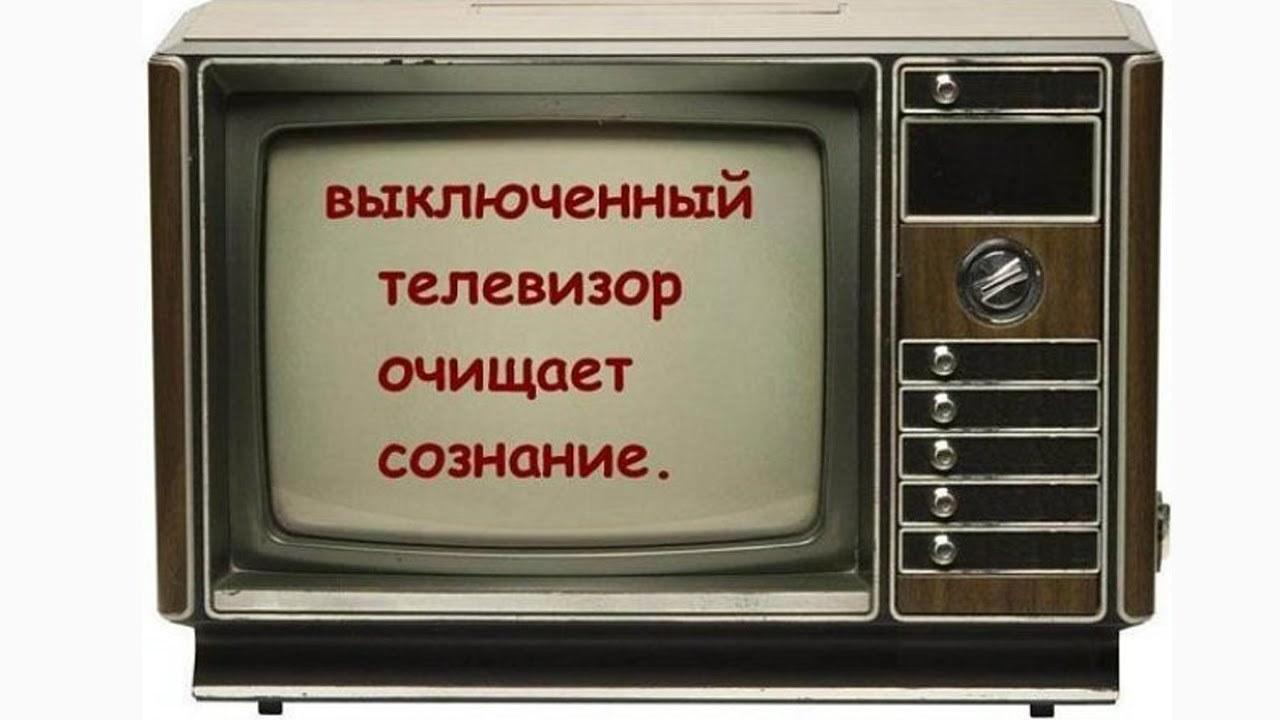 выключенный телевизор картинки его помощью