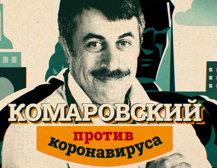 Комаровский против коронавируса (1 выпуск) / 2020 / РУ / WEB-DL (1080p)