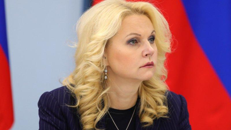 Голикова рассказала о будущих изменениях в системе ОМС