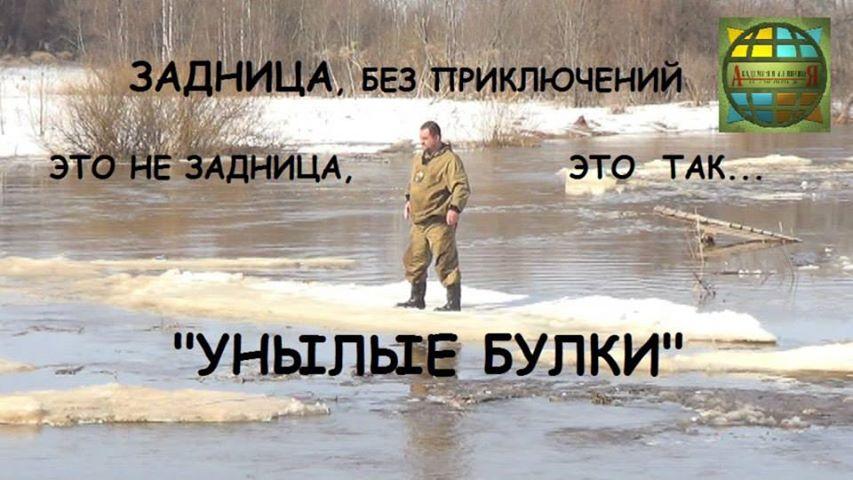 Половодье - Выживание на льдине