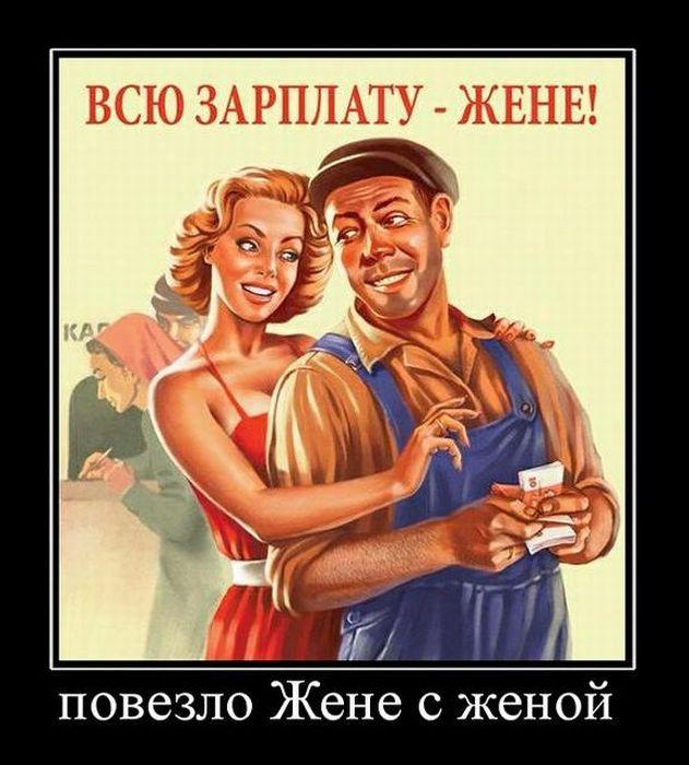 Смешные демотиваторы про жену