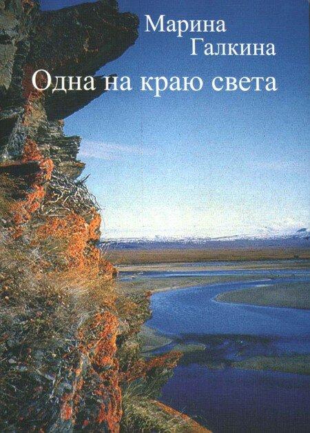 Книга Марины Галкиной