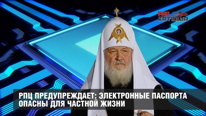 РПЦ предупреждает: электронные паспорта опасны для частной жизни