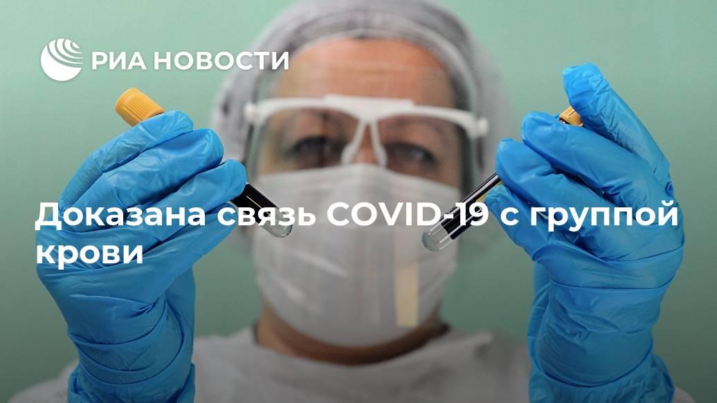 Доказана связь COVID-19 с группой крови Лента новостей