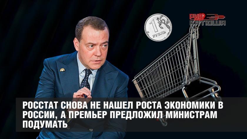 Медведев на разогреве: Росстат снова не нашел роста экономики в России, а премьер предложил министрам подумать