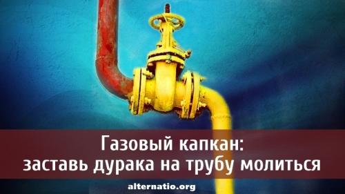 Газовый капкан: заставь дурака на трубу молиться