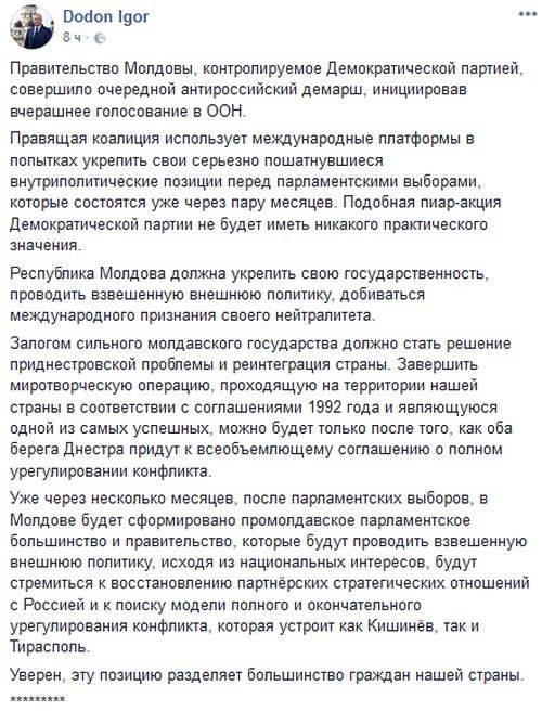 Антироссийский демарш:  Резо…