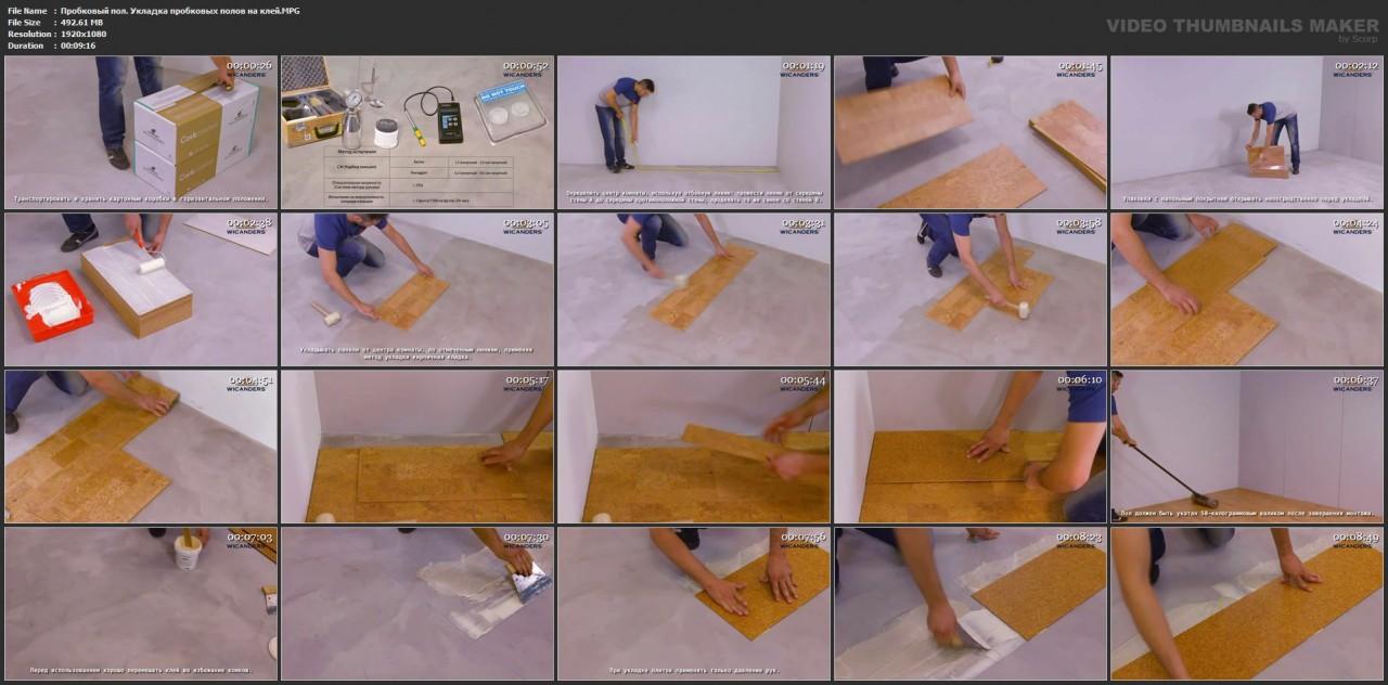 Как и любое другое действие, укладка плитки пвх требует определенных навыков в подготовке поверхности пола до укладки, раскладке плитки, ее подрезке и приклеиванию к основанию.