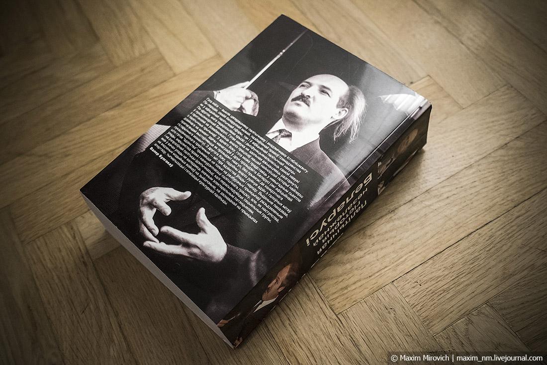 Читаю книгу про Лукашенко.