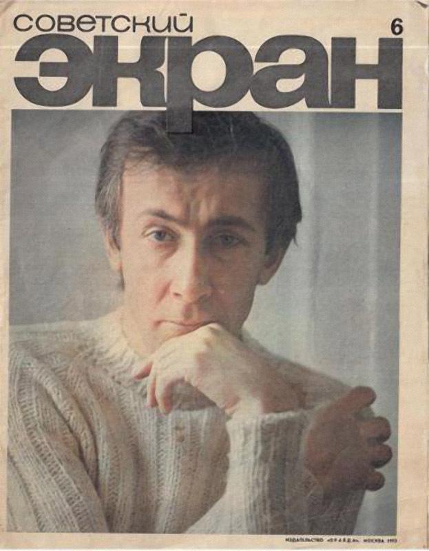 журнал советский экран в картинках сказать