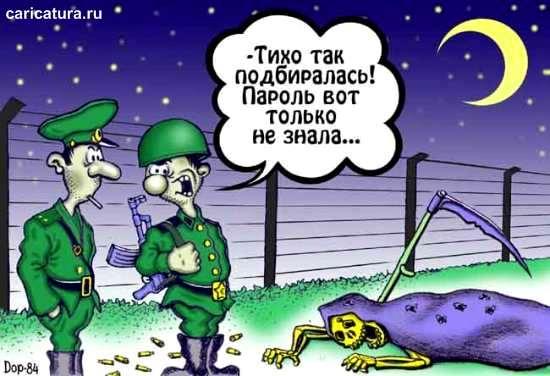23 февраля! Воины, защитники, наша надежда, вера и любовь - с Праздником! (подборка армейского юмора) 18+ местами