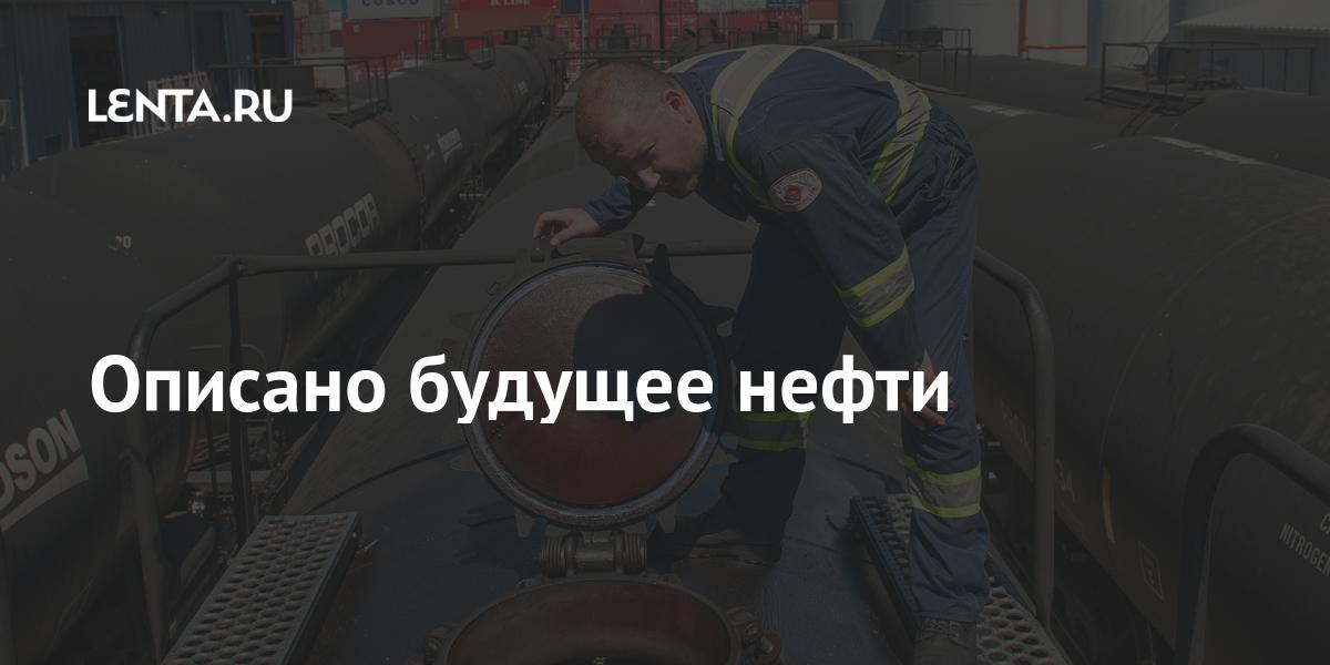 Описано будущее нефти Экономика