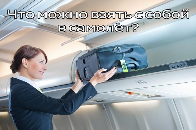Что можно взять с собой в самолет ?...