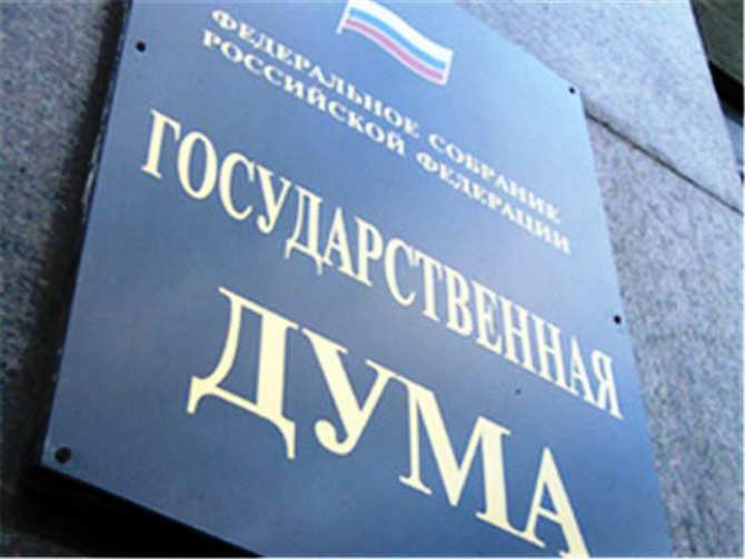 ВАЖНО: Госдума назвала Украи…