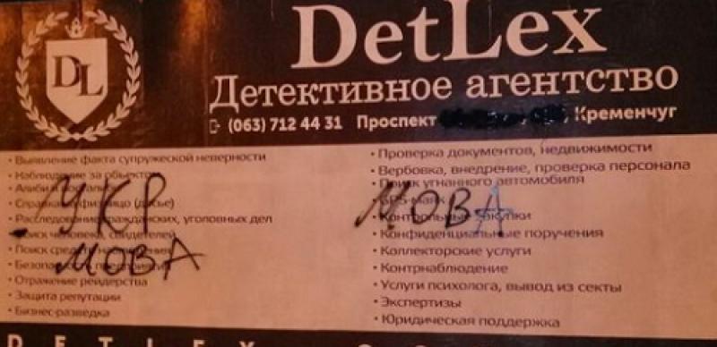 В Кременчуге радикалы «С14» «украинизировали» рекламные щиты