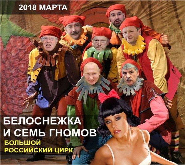 """Выборы -2018 - """"Энто, как же…"""