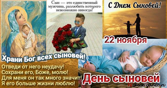 Картинки с днем сына 22 ноября, для любимой