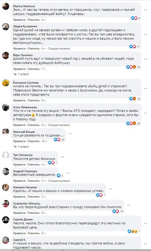 Партия Медведчука похвасталась помощью боевикам АТО украина