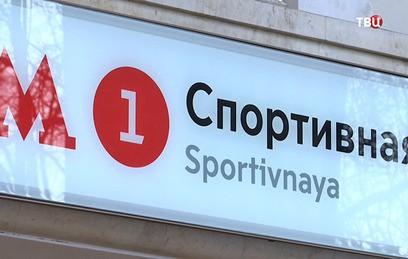 """Южный вестибюль станции метро """"Спортивная"""" открылся после реконструкции"""