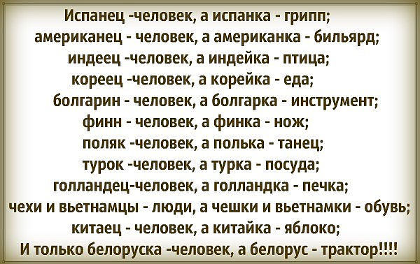 Русский - характер!