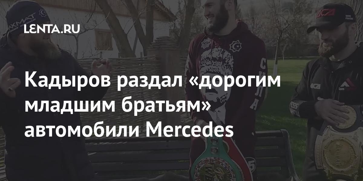Кадыров раздал «дорогим младшим братьям» автомобили Mercedes Спорт