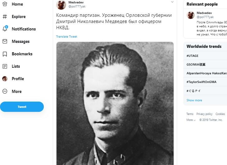 Дмитрий Медведев спасал голодных детей на Украине и боролся с полицаями даже после войны
