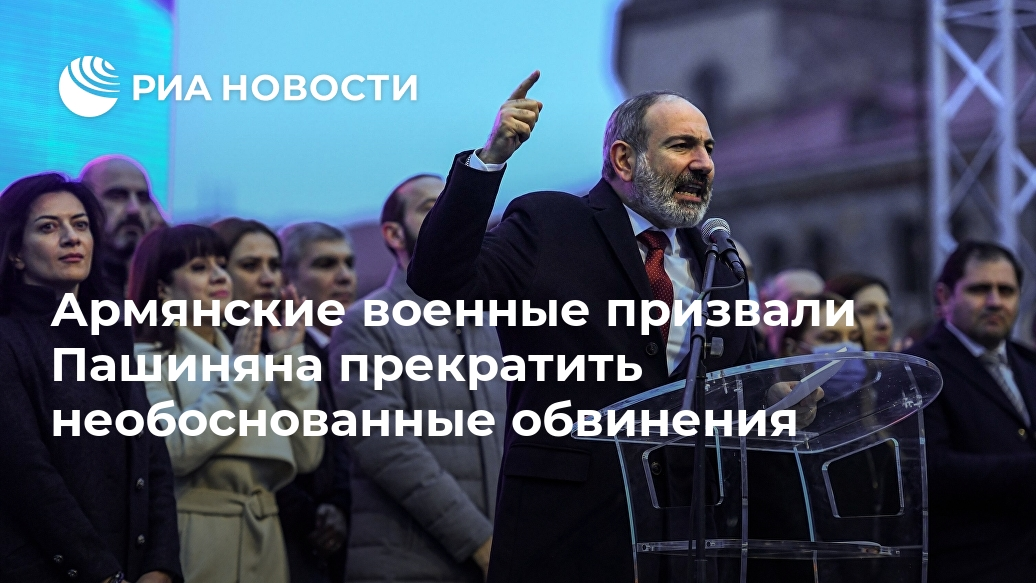 Армянские военные призвали Пашиняна прекратить необоснованные обвинения