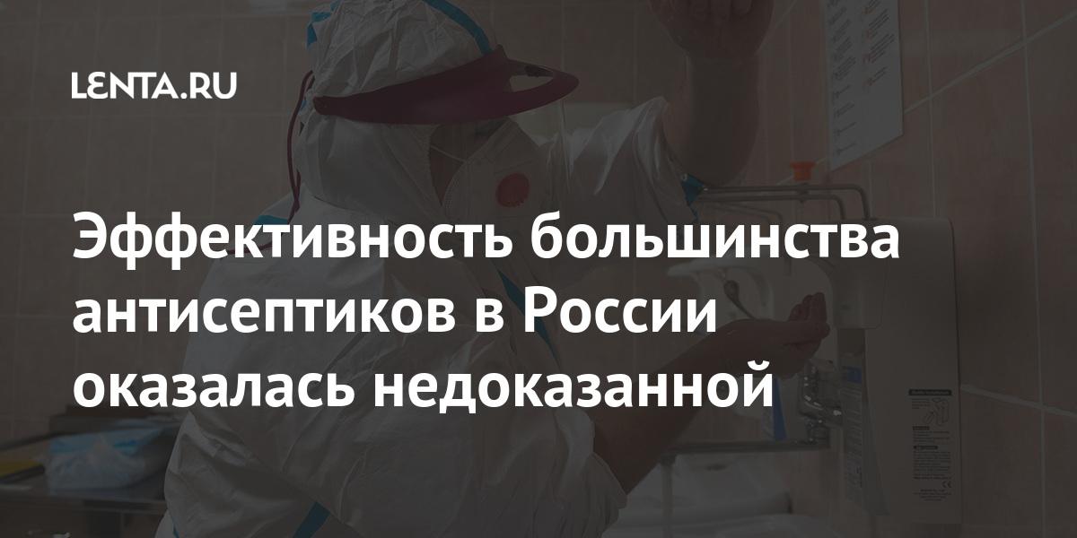 Эффективность большинства антисептиков в России оказалась недоказанной Экономика