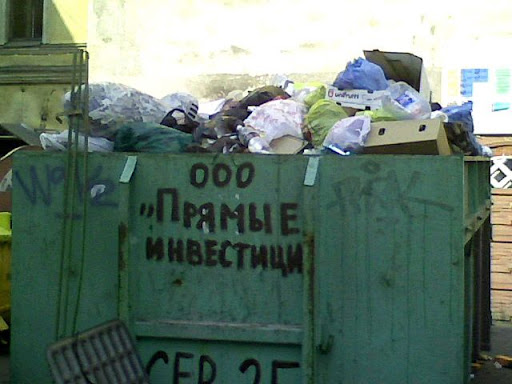 """""""Что делать?""""-2 общество,россияне,экономика"""