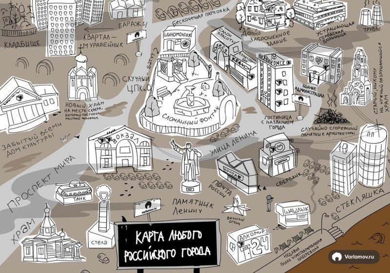 Бонус: карта любого города России от блогера Ильи Варламова в мире, забавно, карта, карта мира, карты, креатив, подборка, фото