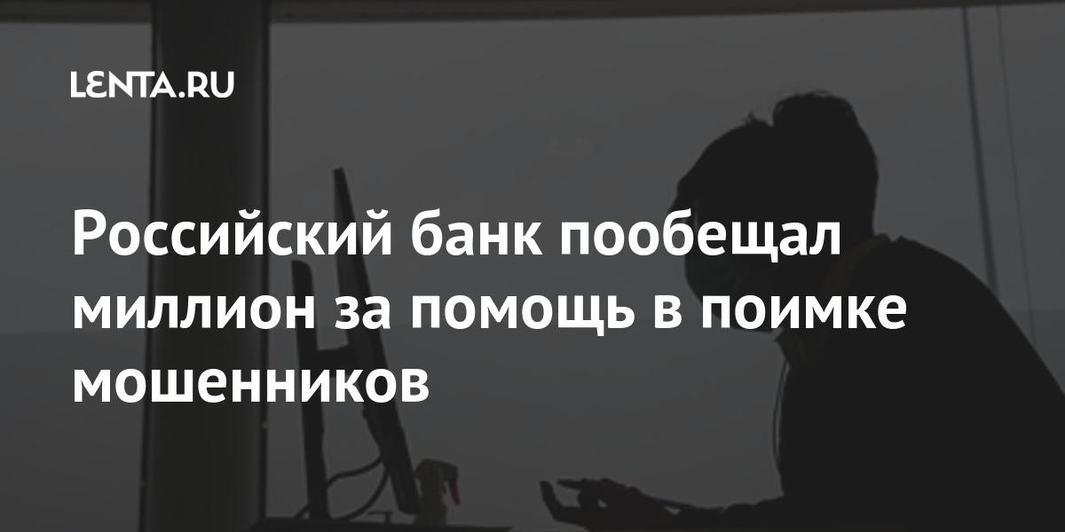 Российский банк пообещал миллион за помощь в поимке мошенников Экономика