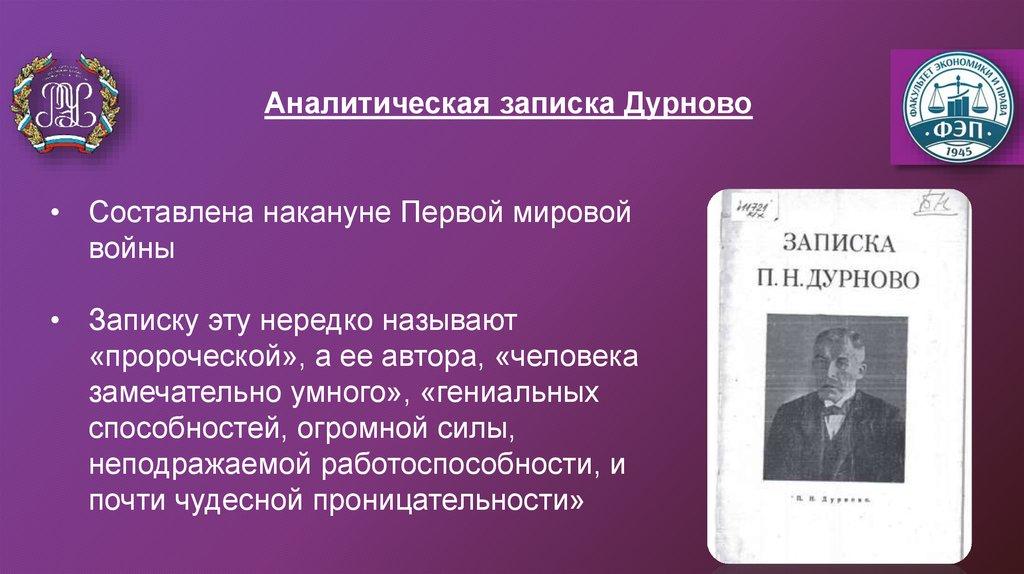 О так называемой «Записке П.Н. Дурново». история