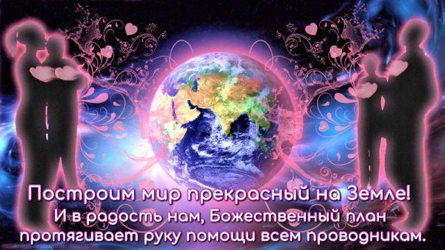 Приглашаем присоединиться к планетарному творчеству.