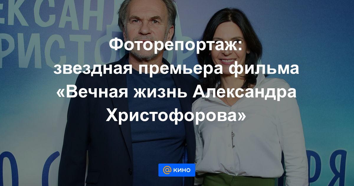 Алексей Гуськов с женой пред…