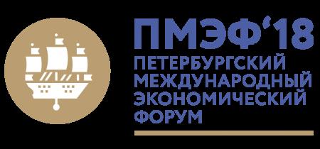 ПМЭФ 2018: основные итоги и …