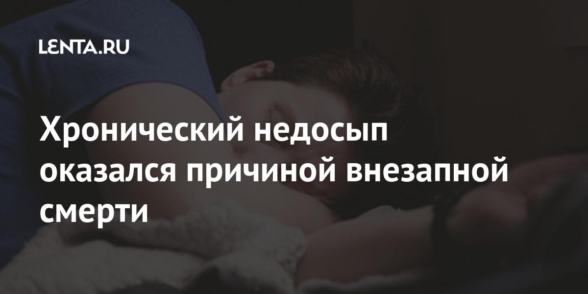 Хронический недосып оказался причиной внезапной смерти Россия