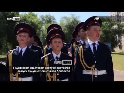 В Луганском кадетском корпусе состоялся выпуск будущих защитников Донбасса