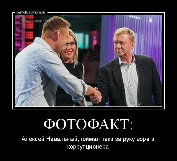 навальный поймал  главного коррупционера