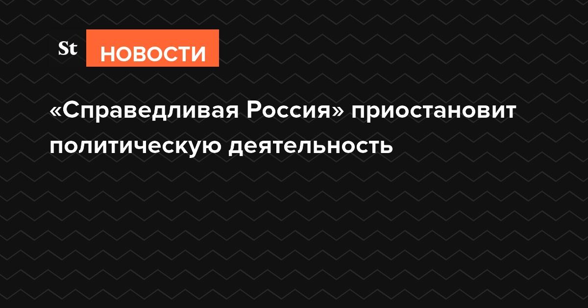 «Справедливая Россия» приостановит политическую деятельность