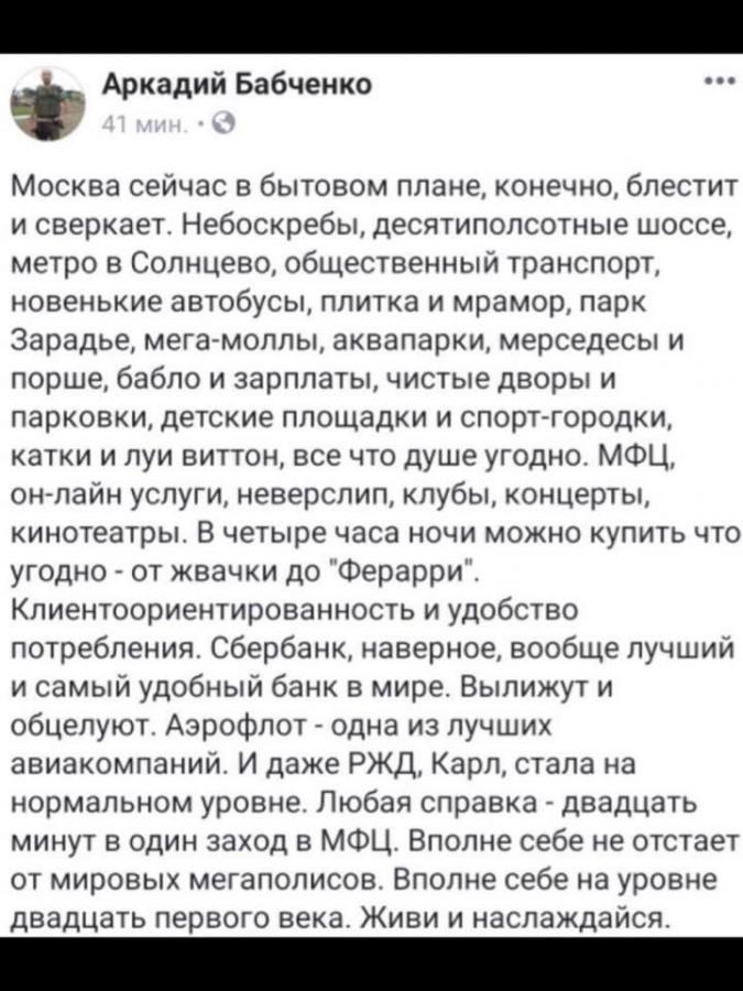 Бабченко все -таки убили и з…