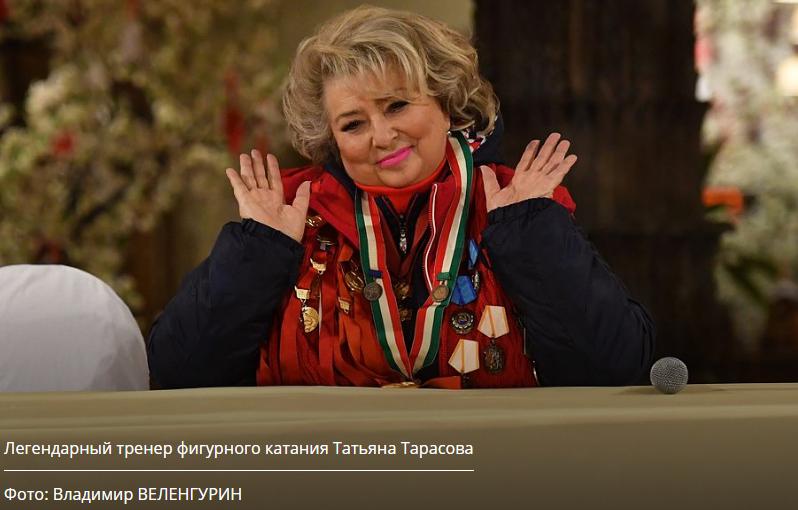 """Татьяна Тарасова : Даже Путин извинился перед спортсменами, а Мутко и """"мяу"""" не сказал"""