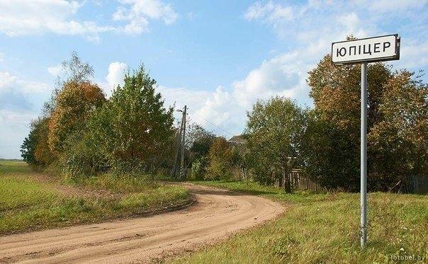 Белорусские деревни