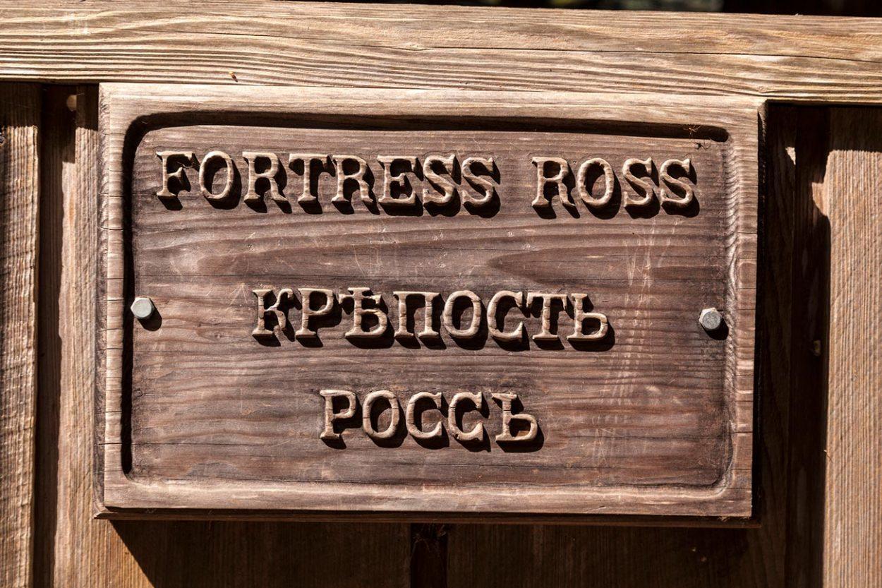 Шильдик Форт-Росс