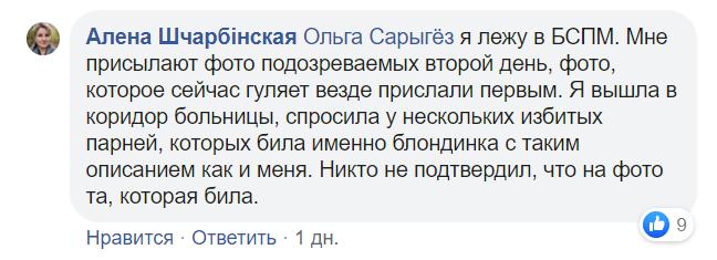 «Конченая садистка». Сотрудницу МВД обвинили в пытках протестующих в Минске, и такие ошибки бьют больно