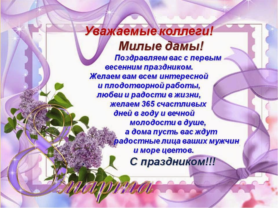 Поздравительные открытки с 8 мартам коллегам