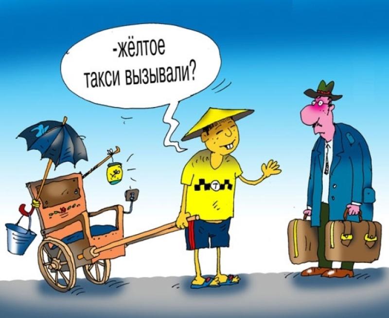 Смешные картинки для такси, новым годом надписями