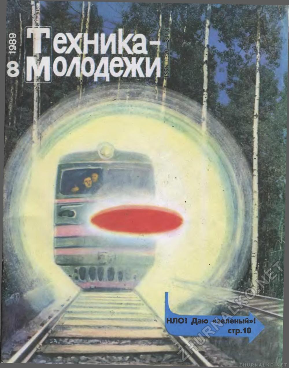 Случай с поездом № 1702
