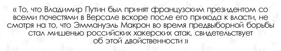 """""""С Путиным справляется только тот, кто принимает его незаконные правила"""""""